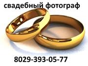 Свадебный фотограф в Минске.