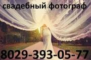 Фотограф в Минске